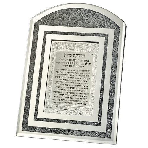 Framed Candle Lighting Blessing 17*12 cm with White Stones