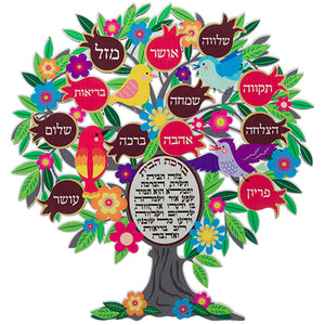 Tree of Blessings 20 cm- Hebrew Home Blessing