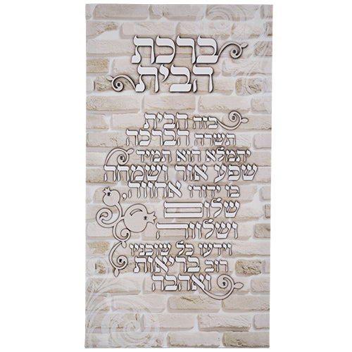 Canvas Hebrew Home Blessing 65*35 cm