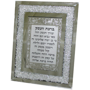 Glass Frame with Decorative Stones 23*18cm- Hebrew Business Blessing
