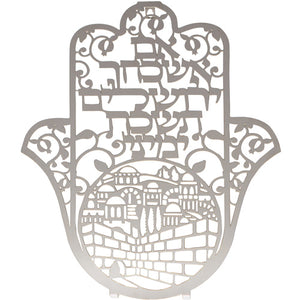 "Metal Hamsa, Laser Cut 18cm Hebrew ""If I Forget .."""