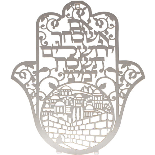 Metal Hamsa, Laser Cut 18cm Hebrew