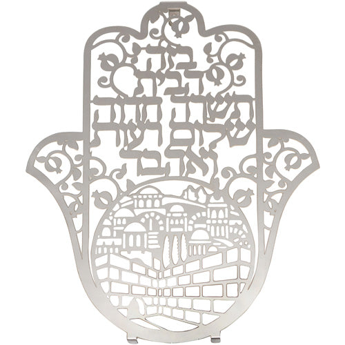 Metal Hamsa 18cm- with Laser Cut Blessing for Home -Hebrew