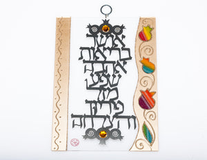 Metal-Letter Black Hebrew 7 Blessings on Acrylic Backing - Pomegranate
