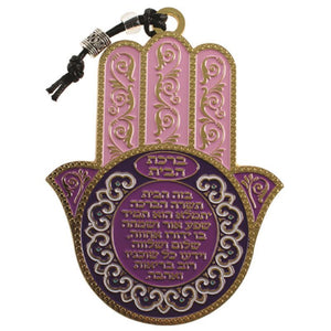 Metal Multicolored Hamsa 13*9.5cm- Hebrew Blessing for Home