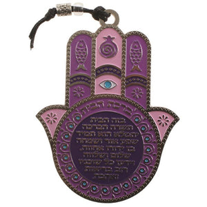 Metal Multicolored Hamsa 12*9.cm- Hebrew Blessing for Home
