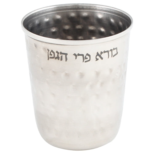 Stainless Steel Hammered Design Kiddush Cup 8 cm
