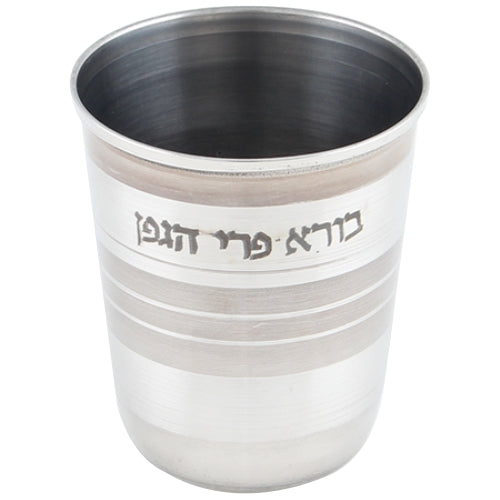 Stainless Steel Matte & Shiny Kiddush Cup 8 cm - Stripes Design