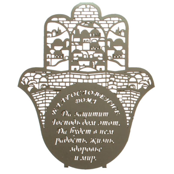 Metal Laser Cut Hamsa 18 cm Russian home Blessing