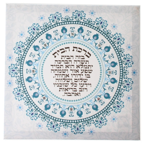Canvas Picture 32*32cm- Hebrew Home Blessing with Decorative Stones