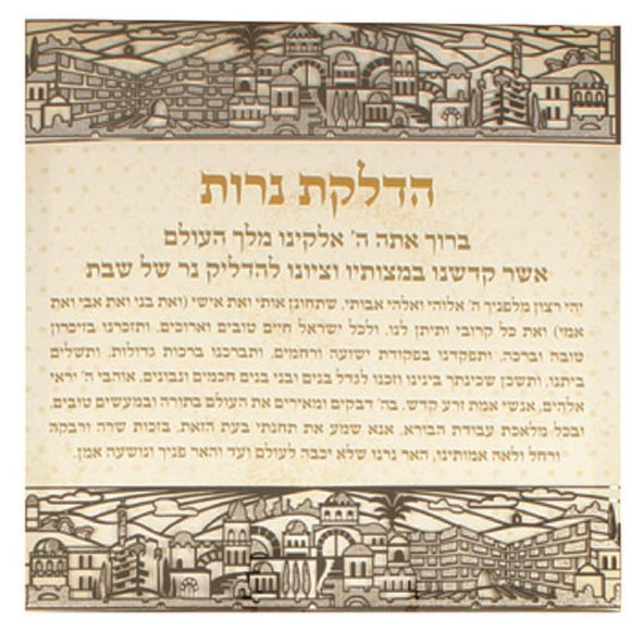 Canvas Print with Metal Plaque 32cm- Hebrew Candle Lighting