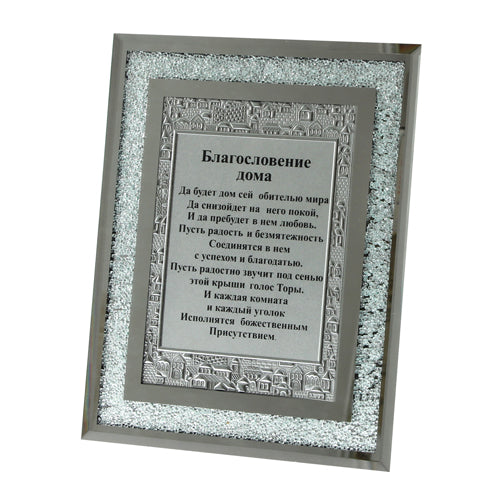 Glass Frame with Decorative Stones 18*13cm- Russian Blessing for Home