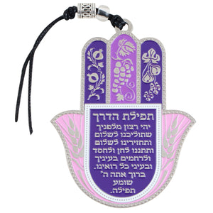 Metal Pink Hamsa 9.5*7 cm - Travellers Prayer
