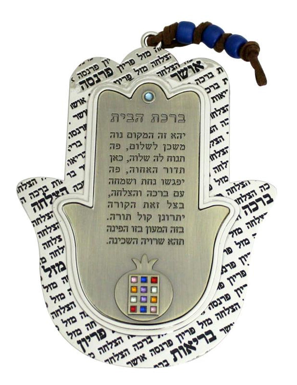Nickel and Bronze Hamsa 13cm- Hebrew Blessing for Home- Pomegrantes and Choshen Stones Decoration