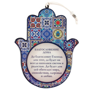 Epoxy Hamsa Russian Home Blessing 19cm