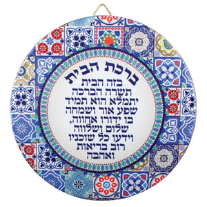 Ceramic Mosaic Decorative Plaque 25cm- Hebrew Home Blessing
