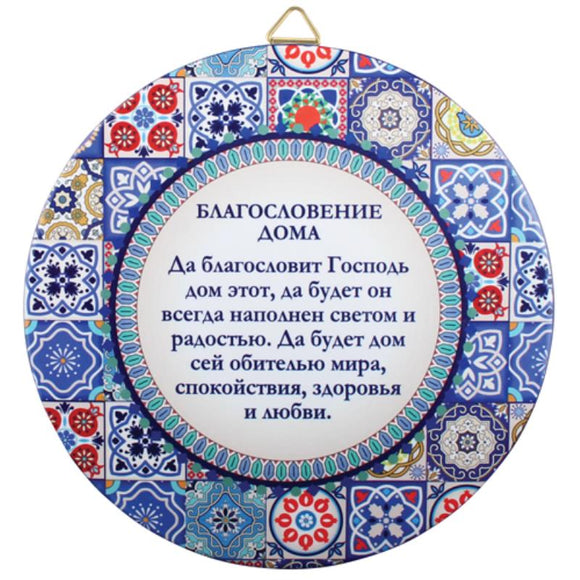 Ceramic Mosaic Decorative Plaque 22cm- Russian Home Blessing