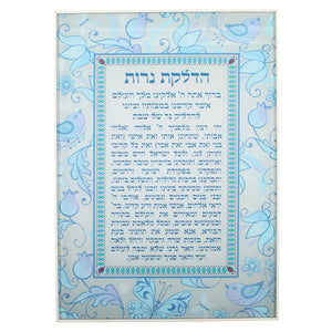Framed Hebrew Candle Lighting Blessing 35*25cm- Birds and Pomegranates