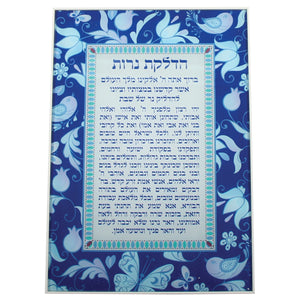 Framed Hebrew Candle Lighting Blessing 35*25cm- Birds and Pomegranates, Blue Colors