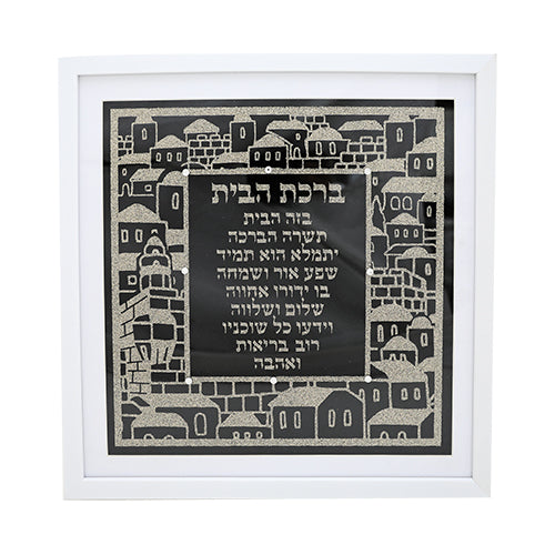 Framed Blessing 41cm - Hebrew Home Blessing - Jerusalem
