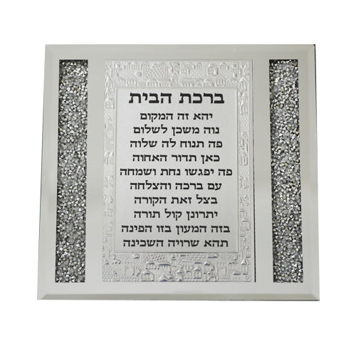 Glass Framed Hebrew Home Blessing 18*17cm