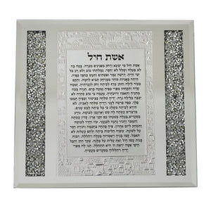 Glass Framed Eshet Chail Blessing 18*17cm