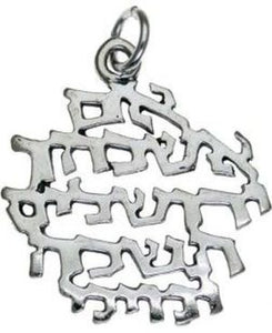 """If I Forget Thee, O Jerusalem, Let My Right Hand Forget Its Skill."" Prayer Sterling Silver Pendant"