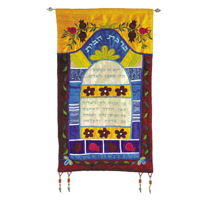 Wall Hanging - Home Blessing - Hebrew - Multicolored
