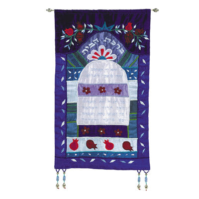 Wall Hanging - Home Blessing - Hebrew - Blue