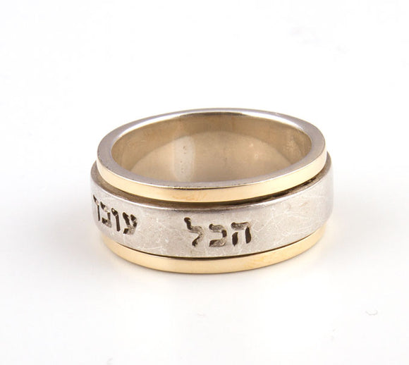This Too Shall Pass Gold & Silver Ring