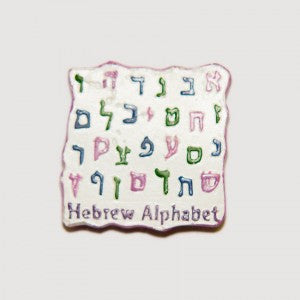 Hebrew Alphabet (Alef Bet) 3D Magnet