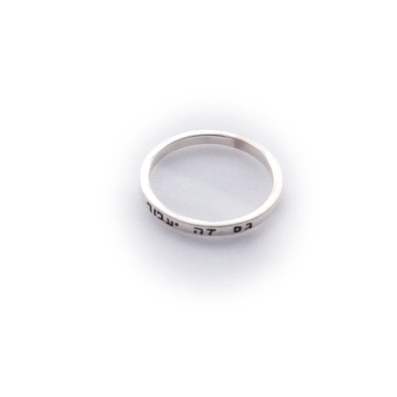 This Too Shal Pass - Sterling Silver Thin Ring