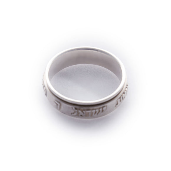 Embossed Shema Spinning Sterling Silver Ring