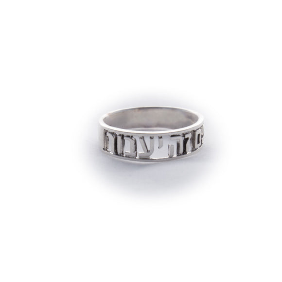 This Too Shal Pass Hebrew Cutout Sterling Silver Ring