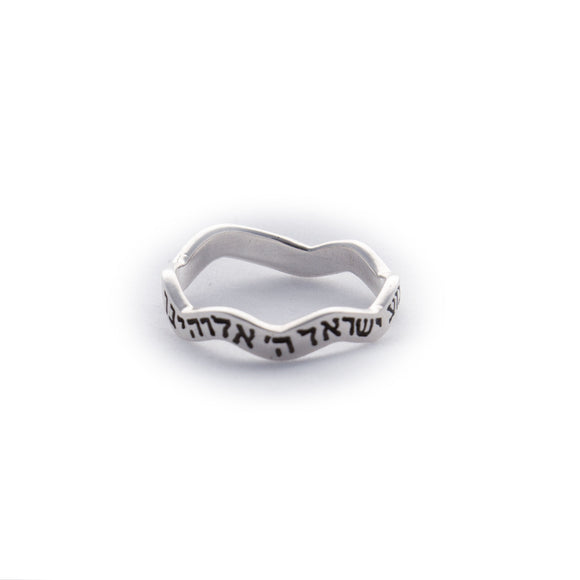 Hebrew Shema - Sterling Silver Wavy Ring
