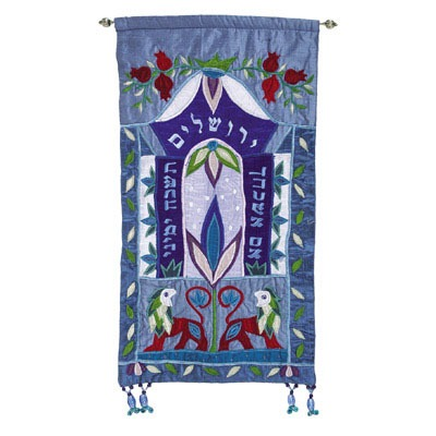 Wall Hanging - If I Forget Thee O' Jerusalem - Hebrew II