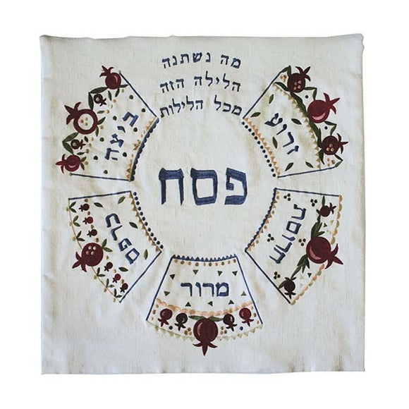 Matzah Cover - Machine Embroidered -