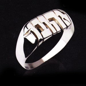 Sterling Silver Hebrew Chiseled Personalized Ring