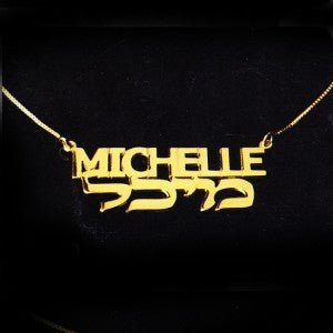 14K Gold Hebrew & English Name Necklace