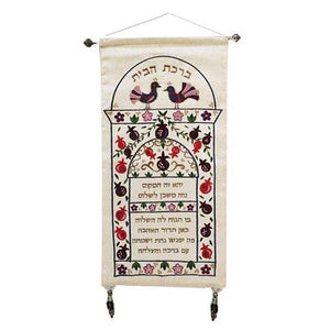 Wall Hanging - Home Blessing - Hebrew - Pomegranates