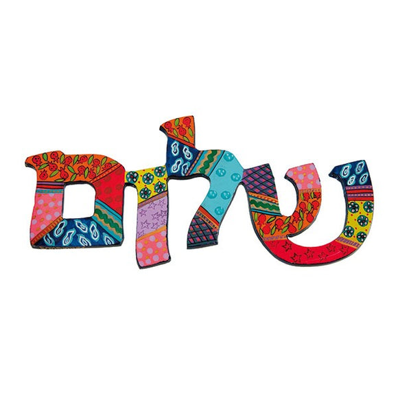 Metal Wall Hanging - Shalom - Hebrew