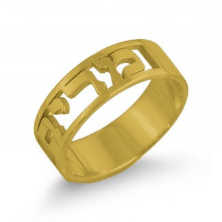 Gold-Plated Sterling Silver Hebrew Personalized Enclosed Cutout Ring