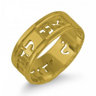 14K Gold Hebrew Rimmed Cutout Ring