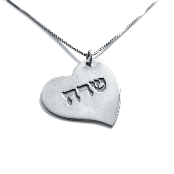 Sterling Silver Heart Plate Hebrew Name Cutout Necklace