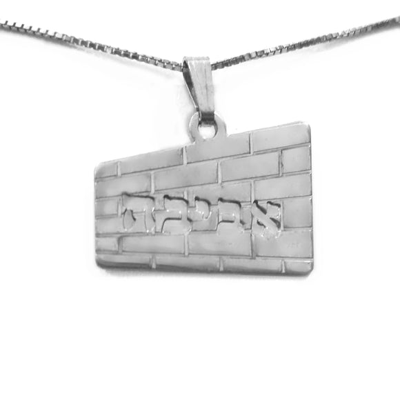 Sterling Silver Kotel Hebrew Name Necklace