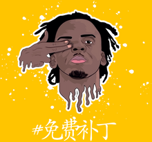 "Load image into Gallery viewer, #FreeThePatch ""Beijing Flow"" T-shirt"