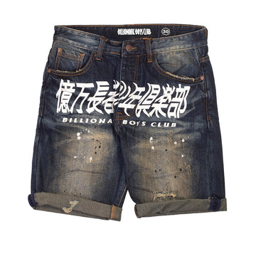 Billionaire Boys Club Orbit Jean Shorts