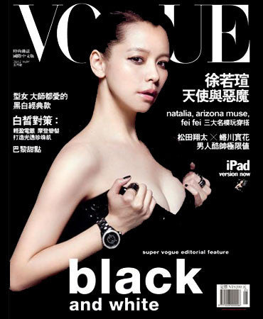 5.2.12 Jessica Winzelberg in Vogue Taiwan May 2012