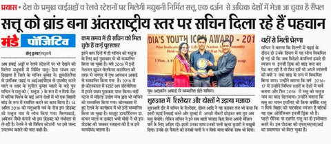 Dainik Bhaskar Hindi Newspaper Covering Sattuz Story