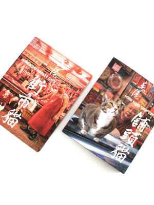 hong kong cats shops book